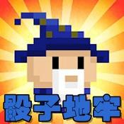 迷你骰子地牢�o限金�牌平獍�1.22.6安卓版