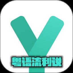 粤语流利说app2019版v2.6最新破解版