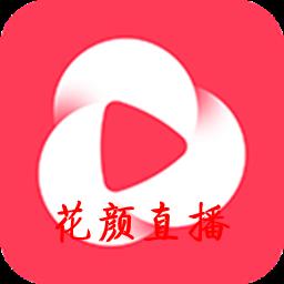 花�直播app���T特��v1.0.0免�M版