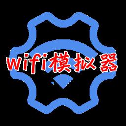 wifi模拟器(钉钉打卡破解)1.0 安卓版