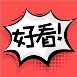 好看漫画(韩漫大全)appv2.1.9免费版