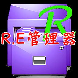 RE管理器最新中文版4.5.1 安卓版