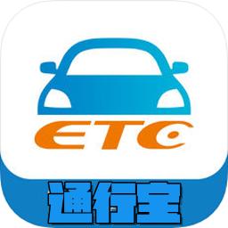 通行宝etc appv5.0.2安卓版