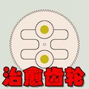 治愈齿轮全关卡解锁破解版1.3.8汉化版