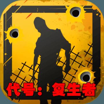 代号:复生者无限弹药抢先体验版1.0安卓版