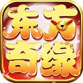 东方奇缘无限元宝版v1.0.0飞升版