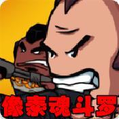 像素魂斗罗无限生命bug版1.0.4安卓版
