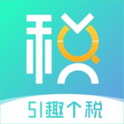 51趣个税(个税查询)appv1.0.0安卓版