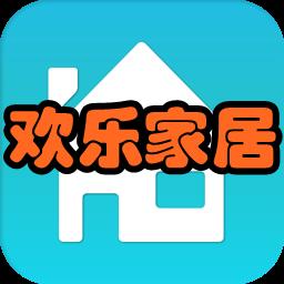 欢乐家居(装修设计)app1.0.1 安卓版