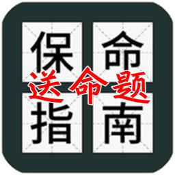 送命题保命指南(通关攻略)1.0 安卓版