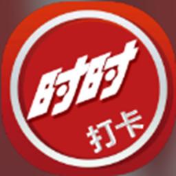 时时打卡(线上目标记录)appv1.10.8安卓版