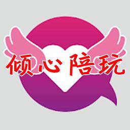 �A心陪玩(游�蜷_黑)1.0 安卓版