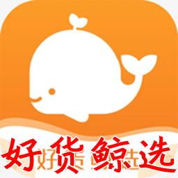 好货鲸选(优惠购物)1.0 安卓版