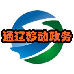 通辽移动政务(政民互动)app1.1.1 安卓最新版