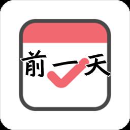 前一天(�o念日管理)1.0 安卓版