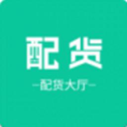 配�大�d(物流��\服��)appv2.0.0安卓版