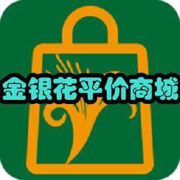 金�y花平�r商城(海淘�物)手�C版1.0.4 安卓版