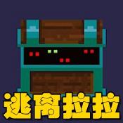 逃离拉拉2无限道具破解版1.0.12安卓手机版