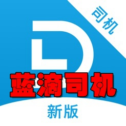 蓝滴司机app(新能源网约车)4.1.9最新版
