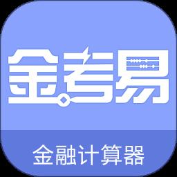 金考易金融计算器app2019版v2.2最新版