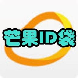 芒果ID袋(额度管够)手机版1.0 安卓版