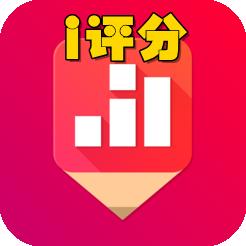 i评分app(新零售管理)2.8.2安卓手机版