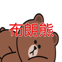 抖音里会动的熊的电脑桌面壁纸【无水印/GIF】