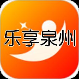 乐享泉州(同城吃喝)5.2.0 安卓版