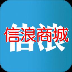 信浪商城最新版3.0.2 安卓版
