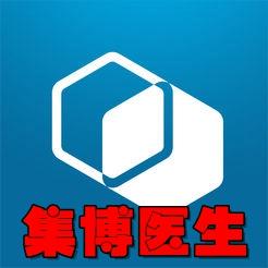 集博医生app(健康指南)2.6.3安卓手机版