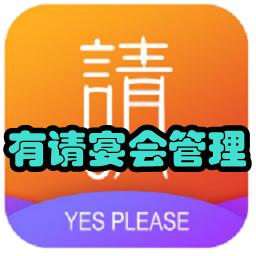 有�宴��管理(酒店宴���A定)app1.0 安卓版