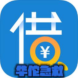 华佗急救app(掌上贷款)v1.0.0安卓版