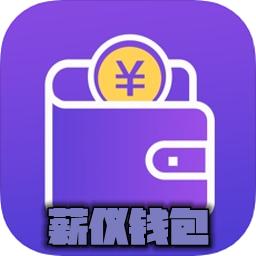 薪仪钱包app(信用贷款)v1.0.0最新版