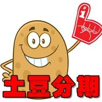 土豆分期app(分期贷款服务)2019最新版