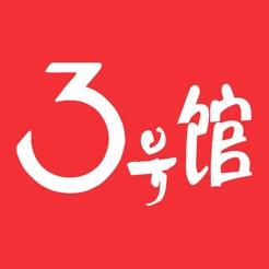 3号馆818优惠节特别版1.10.6安卓手机版