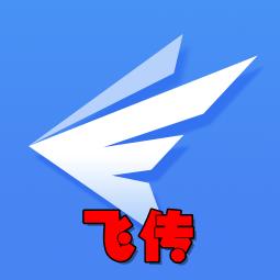 飞传app(手机文件免流传输)2.4.90最新版