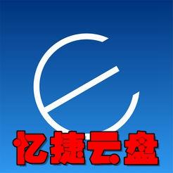 忆捷云盘app(网盘工具)1.0.8安卓手机版