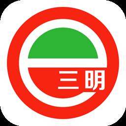 e三明app