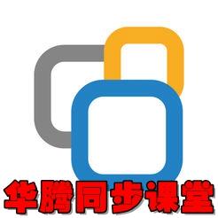 华腾同步课堂app(课程同步学习助手)3.4.1手机版