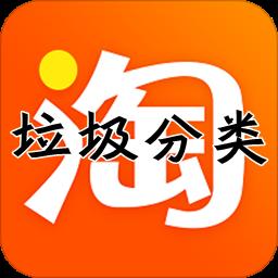 淘宝垃圾分类app9.7.2 安卓版