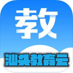 汕头教育云app2019版v2.1.7安卓版