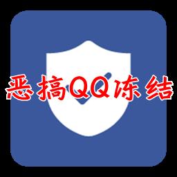 �焊�QQ�鼋Y生成器1.0 安卓版