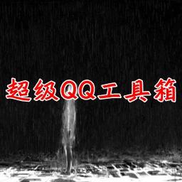 超�QQ工具(一�I�到)1.0 安卓版