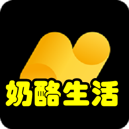 奶酪生活(隐藏优惠券)app2.2.3 安卓最新版
