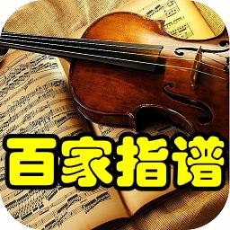 百家指谱(乐谱教学)app1.0 安卓版