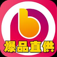 爆品直供app(爆款购物商城)2.0.8安卓手机版