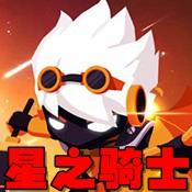 Star Knight星之骑士无限金币破解2.0.2汉化版