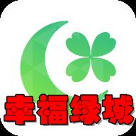 幸福绿城app(智慧社区服务)4.9.3安卓手机版