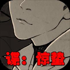 谍:惊蛰测试服抢先体验版1.0安卓版