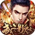 武之影魅无限元宝版v1.0.0最新版